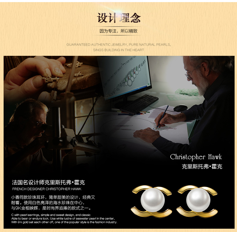 香风双C款白色海水珍珠耳钉 价格 图片 款式 多少钱 珍珠美人网 -小